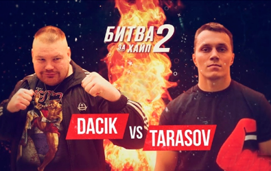 Бой Тарасова и Дацика