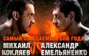 Бой Кокляев — Емельяненко состоится 29 ноября