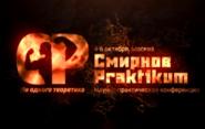 Научно-практическая конференция СмирновPraktikum. 4-6 октября 2019 года