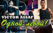 Виктор Ассаф — однорукий атлет-кроссфитер. История борьбы